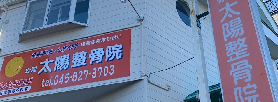 横浜市泉区緑園|交通事故治療| むちうち|腰痛|肩こり|骨盤矯正|体幹|体の歪みを整える太陽整骨院